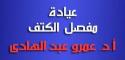 عيادة مفصل الكتف أ.د/ عمرو عبدالهادى